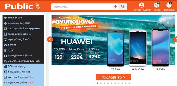 8dc547708ad Κριτικές αγοραστών από το Public - Προσφορές και κουπόνια - Dealmyday.gr